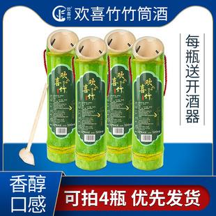 欢喜竹 网红竹筒酒 浓香型原生态52度 青竹酒水特价瓶装竹子白酒