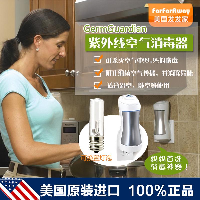 现货美国GermGuardian GG1000 UV-C紫外线空气消毒器/净化器