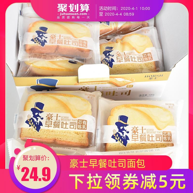 豪士早餐吐司芯有炼乳680g整箱儿童健康营养夹心红豆土司面包片