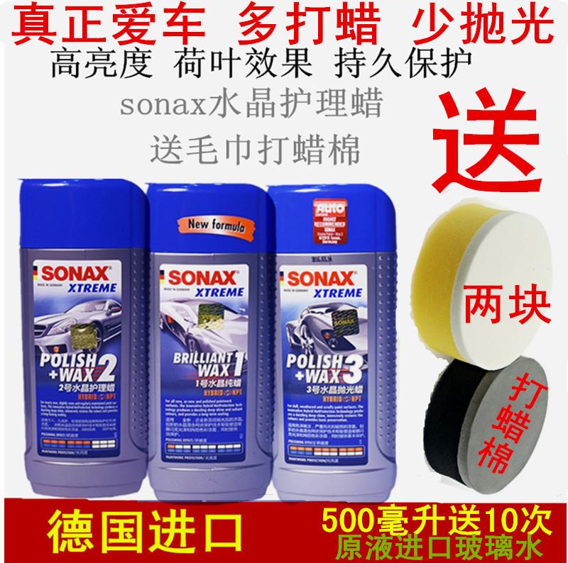 德国sonax车蜡白色通用上光划痕修复镀膜新车护理液体水晶汽车蜡