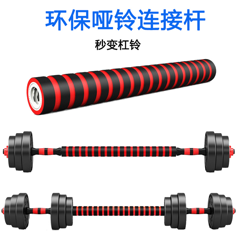 Environmental protection dumbbell connecting bar accessories variable barbell connector extended universal dumbbell bar 40cm fitness link bar