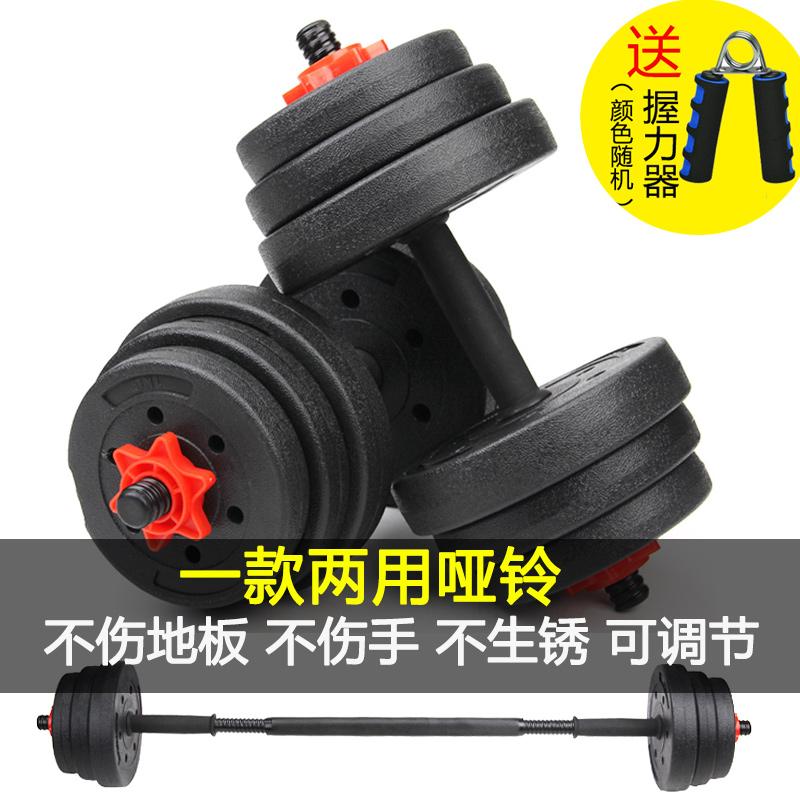 Dumbbell mens household arm muscle training environmental protection plastic bag adjustable 10kg 20kg 30kg barbell fitness equipment