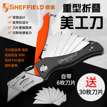 Steel Shield heavy folding art knife large cutting paper knife Open box knife express cutter tool wallpaper Knife Holder