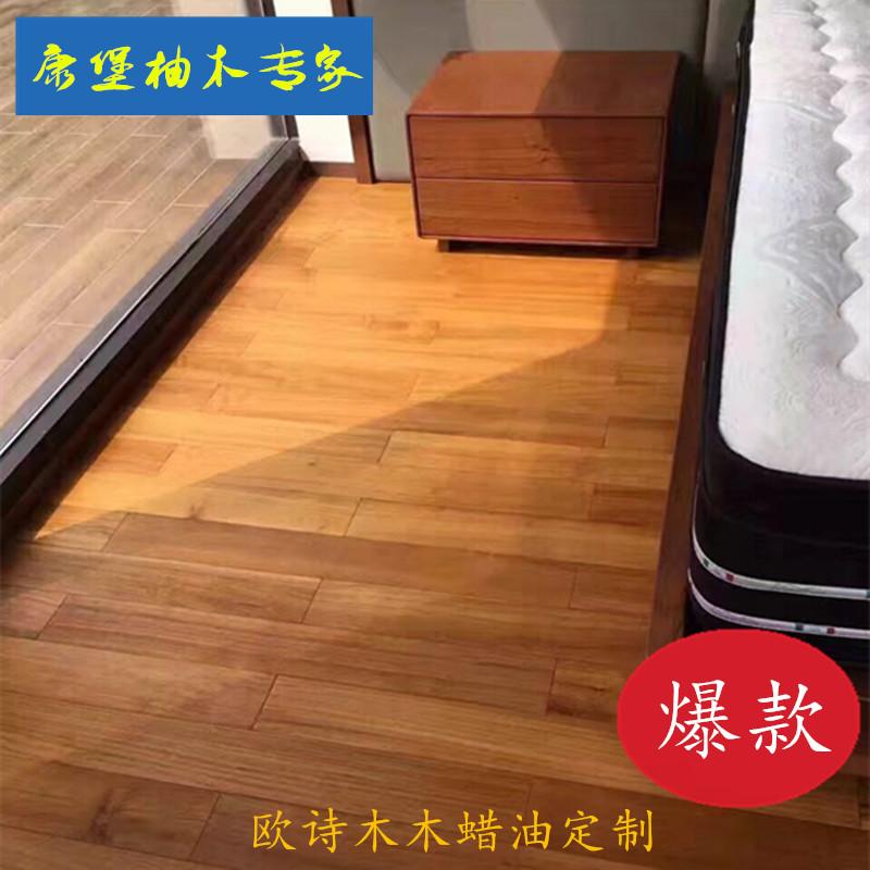 康堡 缅甸野生柚木欧诗木木蜡油纯实木地板 地暖地热适用 18mm