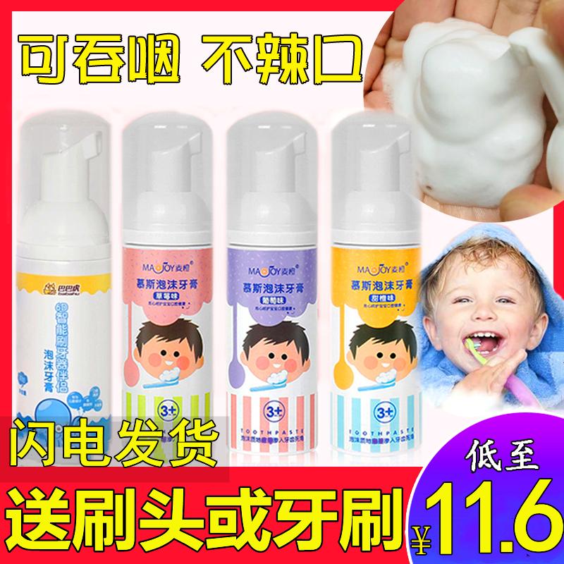 儿童洁牙慕斯泡沫牙膏电动u型牙刷按压式宝宝可吞咽食美白防蛀牙