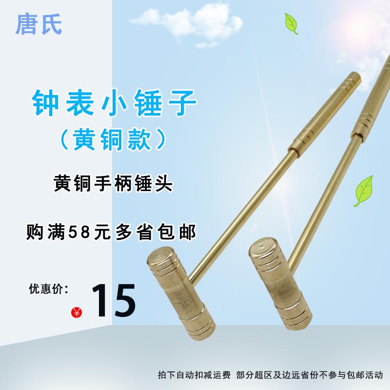 黄铜小锤 钟表维修工具小锤子 模型制作小铜锤 实心迷你铜棒小锤