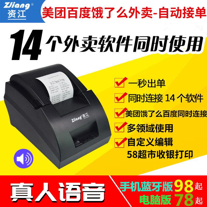 资江58热敏小票据收银美团饿了么外卖自动接单手机蓝牙小型打印机