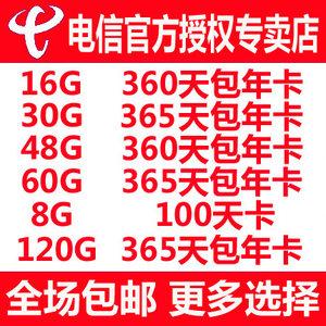 上海电信4G/3G流量上网卡60G/48G24G包年16G无限量日租卡手机号码