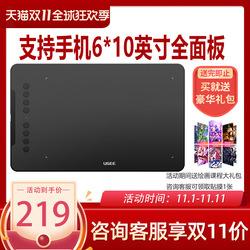 友基EX08手绘板数位板电脑绘画板PS手写板电子绘图板可连接手机