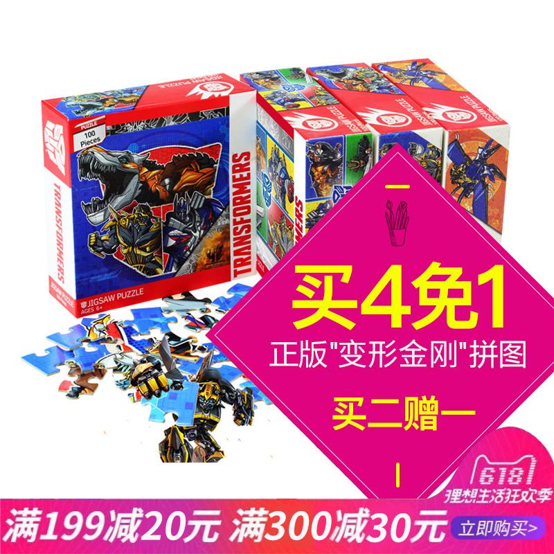 變形金剛5拼圖48/100片兒童益智玩具男孩擎天柱大黃蜂3-14歲正版