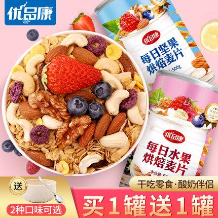 优品康麦片水果坚果燕麦片早餐即食冲饮非无糖无脱脂速食懒人食品