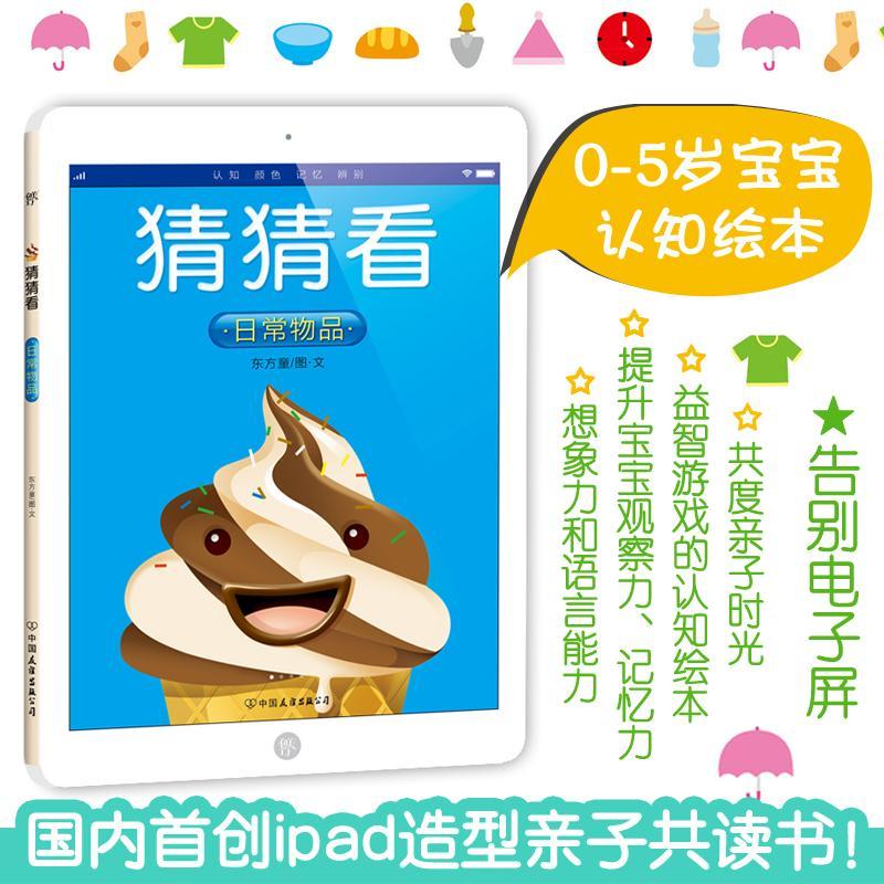 Guess? Daily items / guess dongfangtong intelligence development China Friendship press