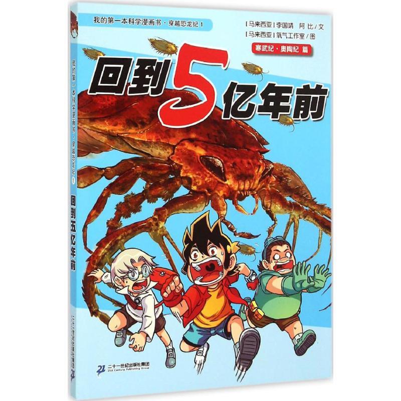 我的**本科学漫画书·穿越恐龙纪;1•回到5亿年前 畅销书籍 童书