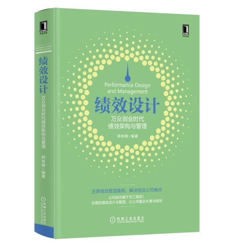 绩效设计:万众创业时代绩效架构与管理 韩铁檩 著 人力资源 经管、励志 机械工业出版社