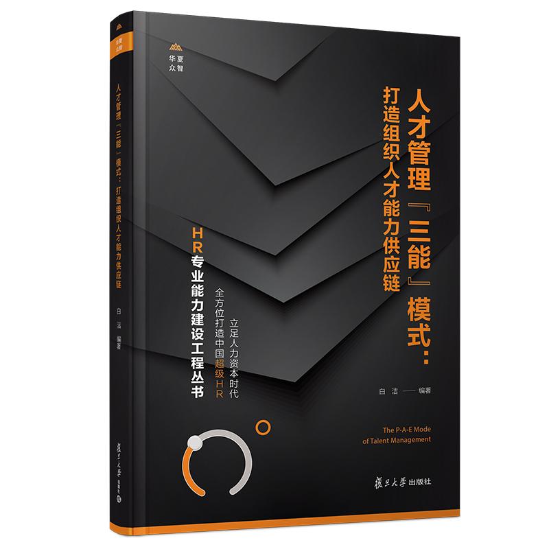 人才管理三能模式:打造组织人才能力供应链/HR专业能力建设工程丛书 白洁 著 人力资源 经管、励志 复旦大学出版社