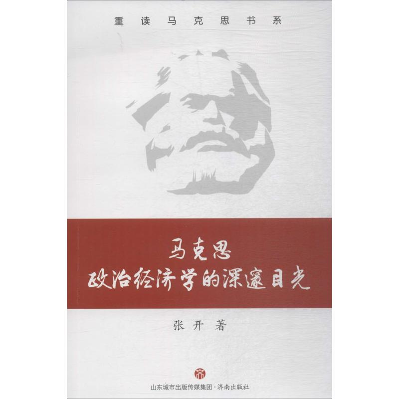 He Zhonghua, Ding shaolun, chief editor of the series, Marxism Leninism and Social Sciences Jinan press