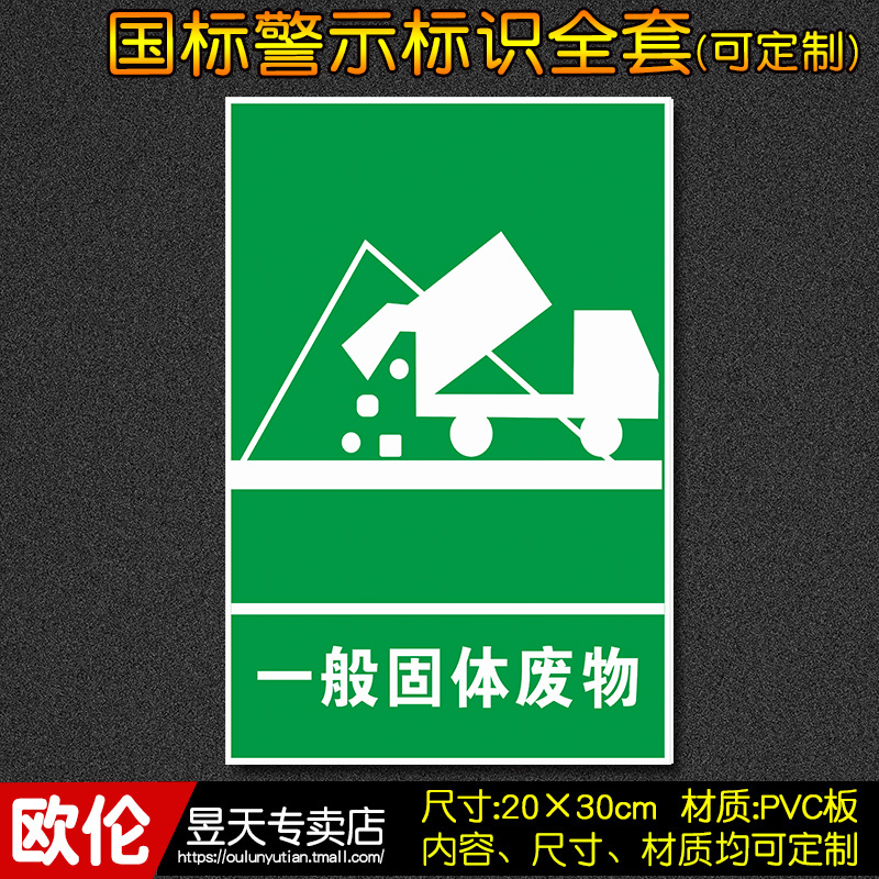 一般固体废物工厂车间消防安全标识牌警示牌标志牌贴警告定制B127