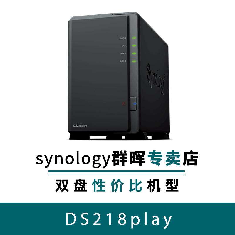 ds218play群晖nas synology硬盘盒
