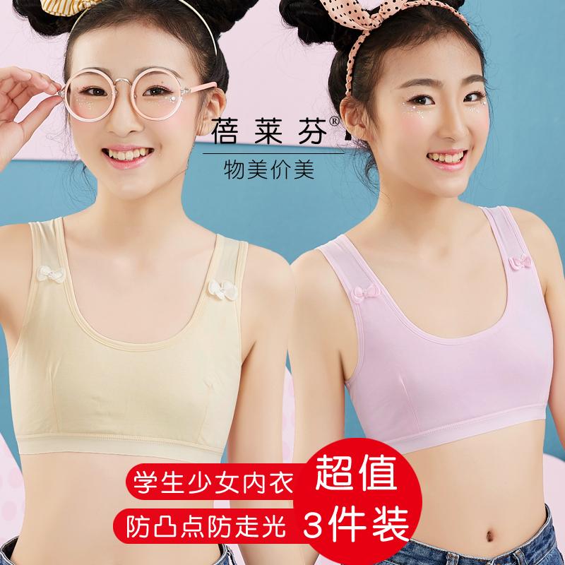 少女文胸初中高中学生12-13-14-15-16岁发育期无钢圈小背心棉内衣