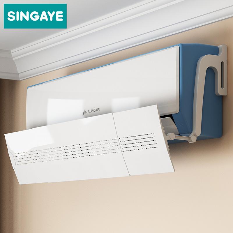 空调挡风板防直吹格力美的空调罩