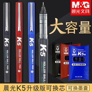 晨光优品K5彩色直液式走珠笔0.5mm针管水笔蓝红可换墨囊墨胆黑色学生考试专用速干中性笔大容量水性签字笔