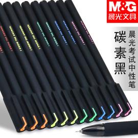 晨光文具中性笔AGPA1709磨砂杆0.5mm考试用学生碳素黑全针管水笔商务办公会议签字笔水性笔文具学生用品批发