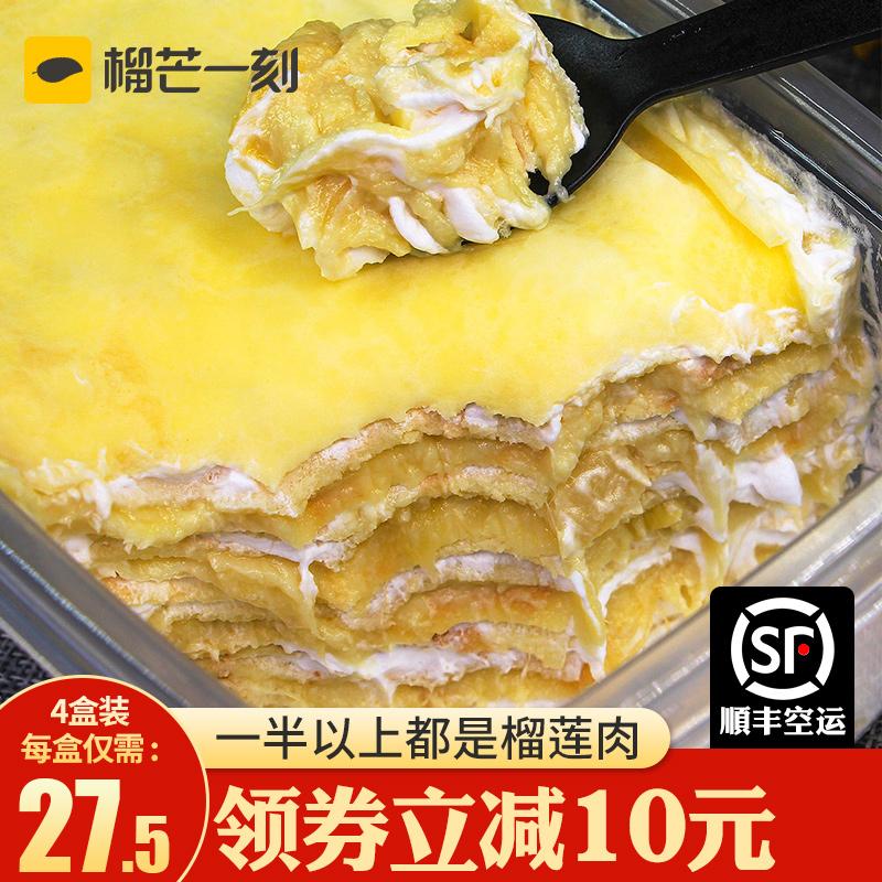 榴芒一刻榴莲千层蛋糕冰淇淋盒子甜品网红冰激凌零食慕斯生日蛋糕图片