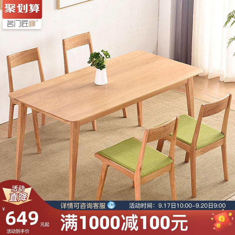 北欧实木餐桌椅组合 现代简约白橡木小户型4人家用饭桌日式小户型