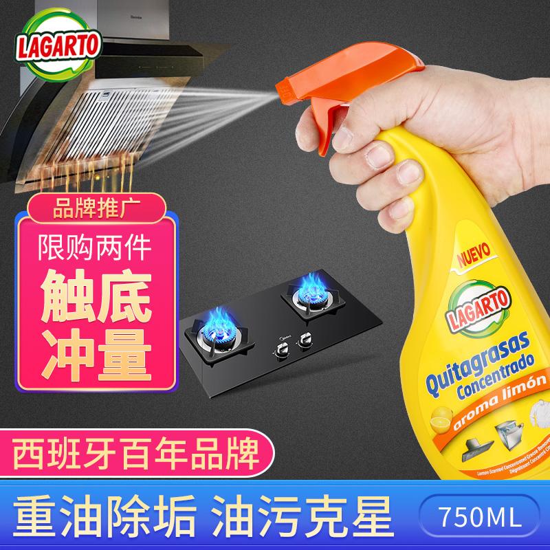 厨房油污清洁剂强力除油剂重油油污净除垢去油神器抽油烟机清洗剂