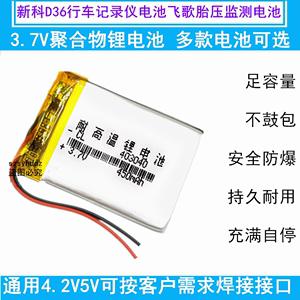 403040新科D36行车记录仪飞歌胎压监测锂电池3.7V聚合物5V可充电