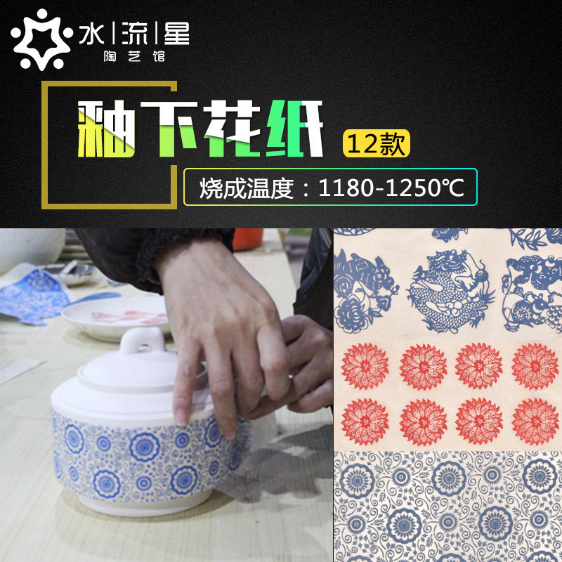 Water meteor ceramic tools underglaze blue and white paste ceramic decal Decal picture blue and white decal paper high temperature paste underglaze paste