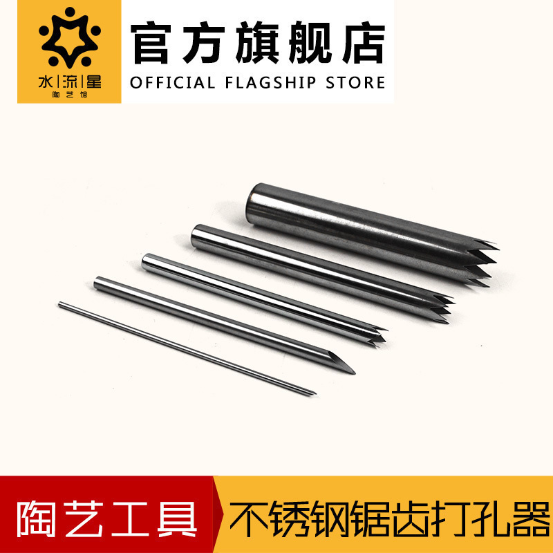 Meteor stainless steel puncher 5-piece set ceramic tools with serrated perforating tool bottom turning hole