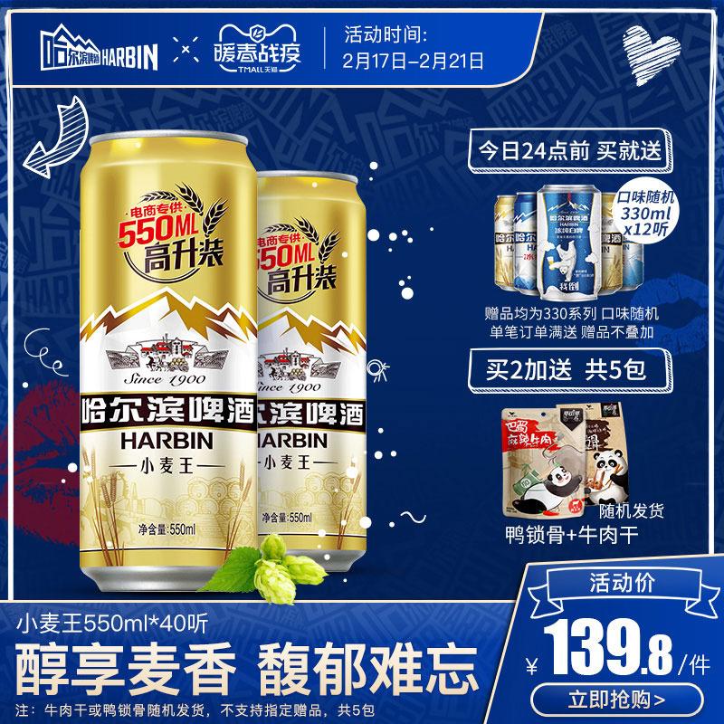 哈尔滨啤酒 小麦王550ml*40听 整箱量贩易拉罐促销装 thumbnail