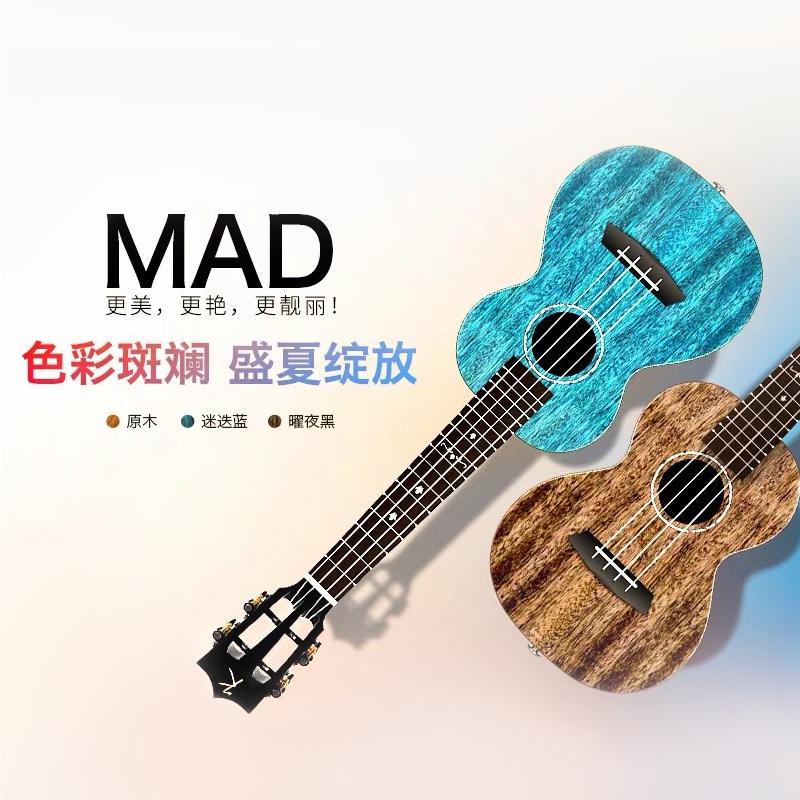 12-10新券白熊音乐恩雅KAKA MAD23/26寸桃花心全单板尤克里里ukulele初学者
