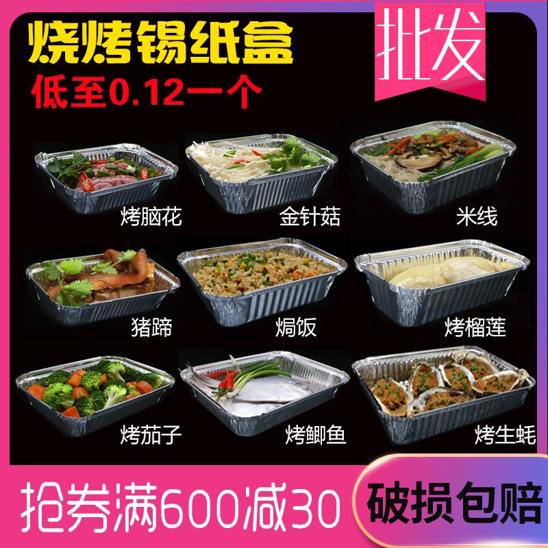 锡纸盒 烧烤 长方形锡箔纸盒一次性加厚外卖铝箔餐盒带盖125只
