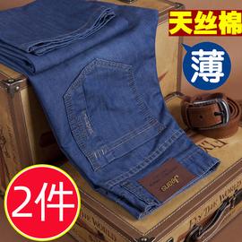 冰丝夏季牛仔裤男宽松直筒薄款潮流男裤中年爸爸男士天丝休闲裤子