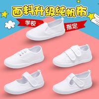 查看童鞋儿童小白鞋女童帆布男童幼儿园小学生白球鞋2021款白色室内鞋价格