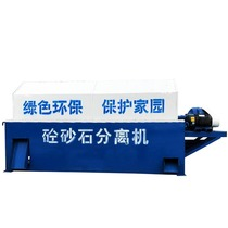 Multifunctional sandstone separator Large concrete mixed soil concrete commercial concrete cement sandstone separator Factory Direct Sales