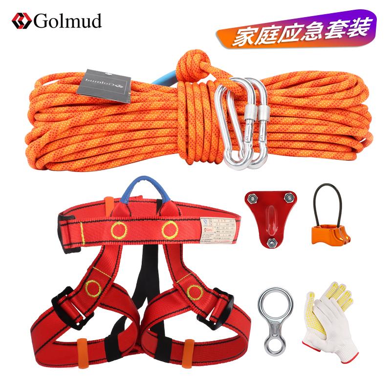 高楼高层钢丝绳安全绳地震应急救援包消防逃生家庭套装火灾应急包