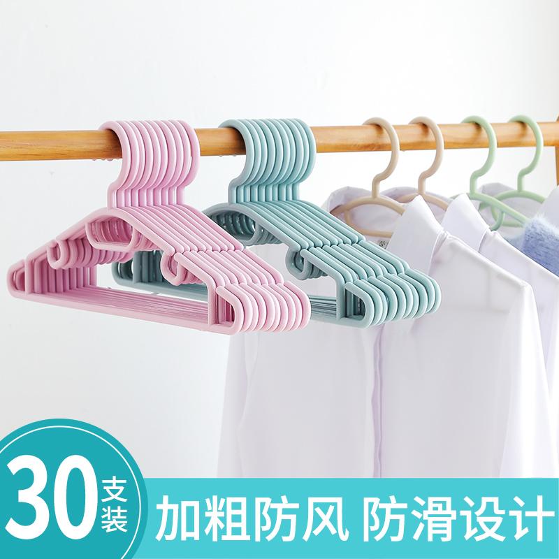 30个防滑防风无痕塑料衣架挂衣架成人家用宿舍衣撑子晾晒衣挂学生