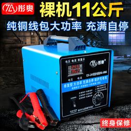 汽车电瓶充电器12V24V伏通用大功率纯铜快速全自动辅助启动充电机图片