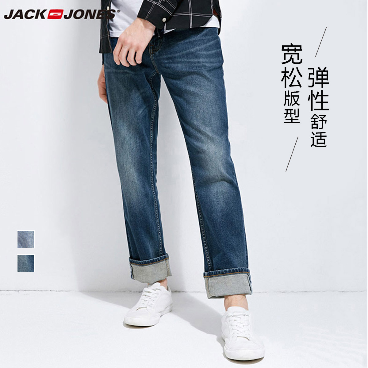 Jack Jones, Jack Jones, spring / summer trend, all-around fashion, elastic loose large comfortable straight jeans