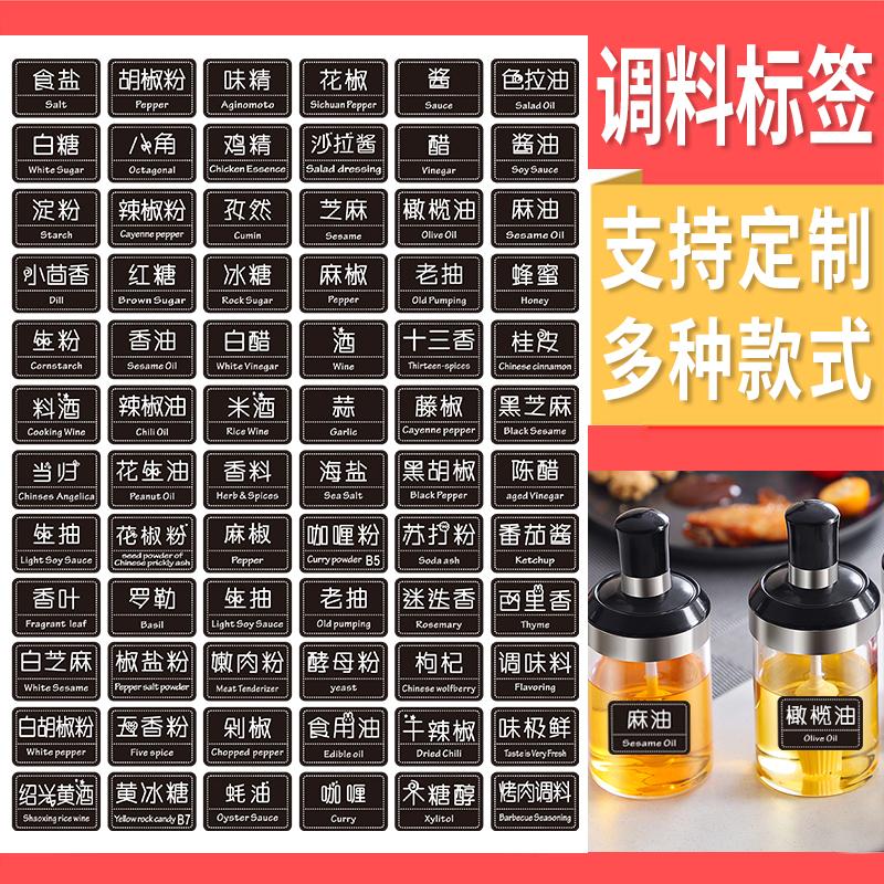 厨房调料标签贴不干胶家用调料瓶盐糖罐盒标识防油水分类贴纸定做