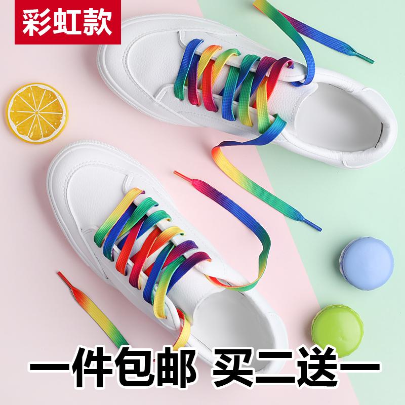 男女韩版百搭小白帆布鞋彩色彩虹鞋带扁平五彩七彩渐变色潮流个性