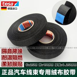 正品德莎tesa51618汽车阻燃耐高温绒布胶带进口大众线束电工胶布