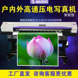 纵彩压电写真机户外广告喷绘机户内外高精度写真机