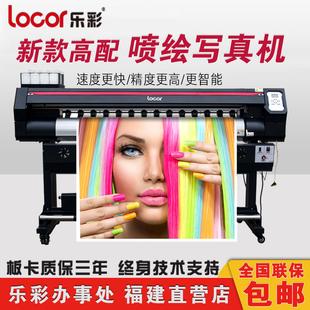 写真机乐彩户外1601高精度喷绘机室内压电热转印广告UV卷材打印机