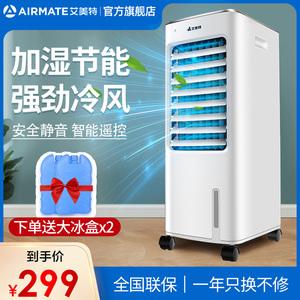 艾美特空调扇制冷风扇家用加湿冷风机家用冷气扇加水移动小型空调