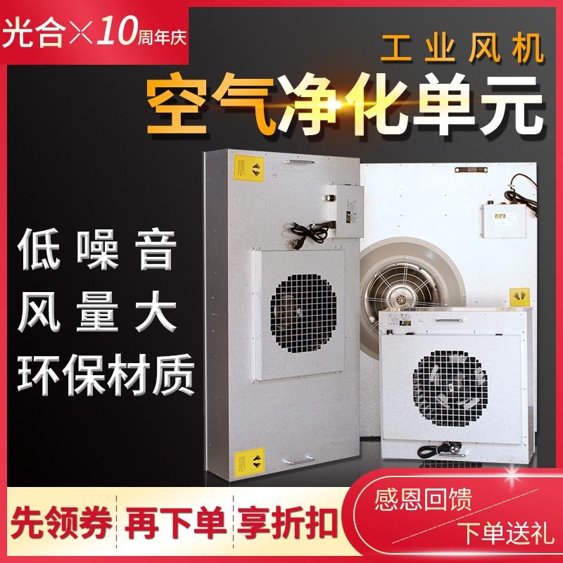 [光合旗舰店空气净化器]光合工业风机空气净化过滤单元层流罩实月销量9件仅售480元