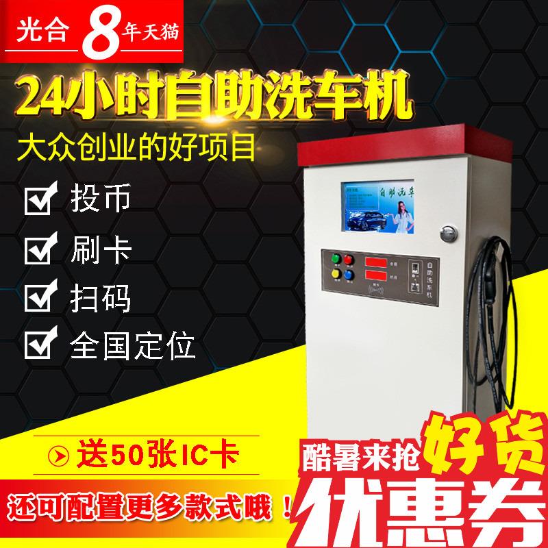 光合商用自助洗车机微信投币刷卡一体机全自动清水泡沫洗车设备